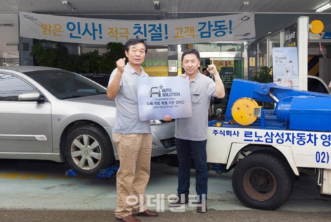 르노삼성, 침수 피해차량 수리비 50만원 지원