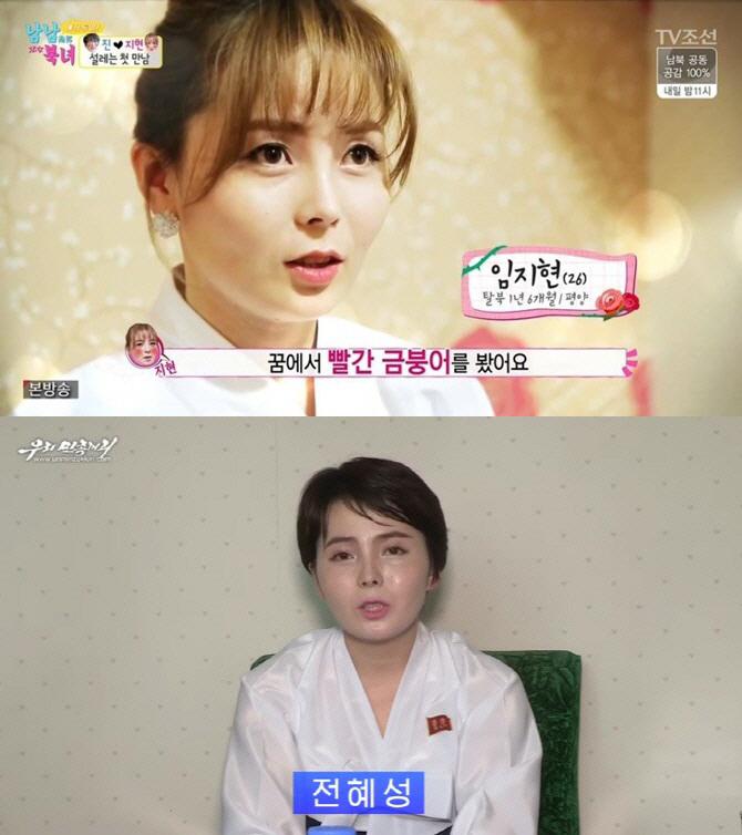 임지현, `억대 수익` 음란방송 BJ?..6월 재입북에 의혹 제기