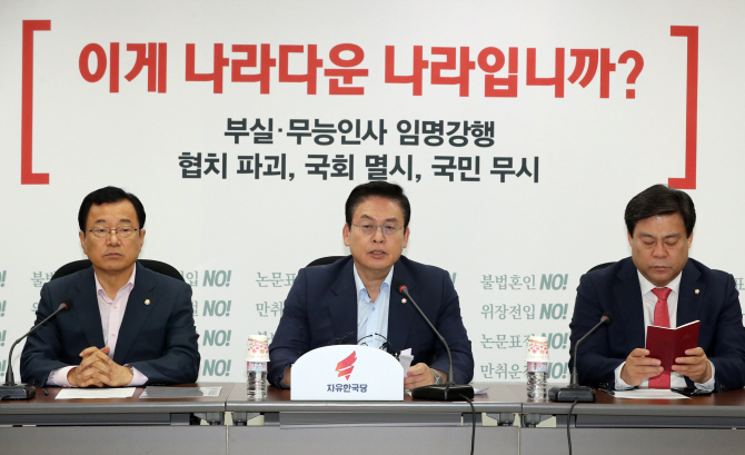 """자유한국당 """"최저임금 인상분, 세금으로 메꿔? 놀라운 발상"""""""