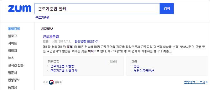 줌닷컴, 법률 정보 한 번에 보여준다…`법령정보 검색 서비스` 오픈