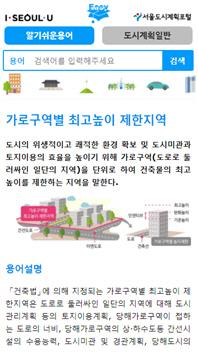 `어려운 도시계획 용어 모바일로 확인하세요`