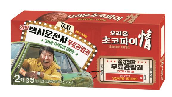 영화 `택시운전사` 만난 초코파이 한정 패키지 판매