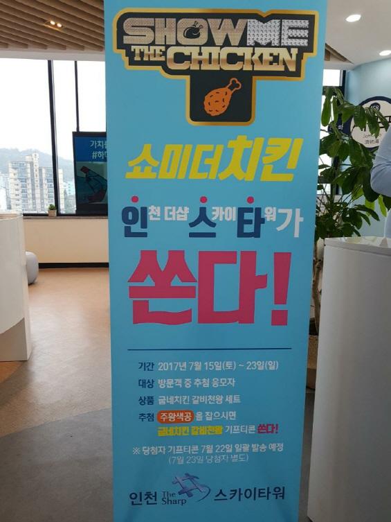포스코건설 `인천 더샵 스카이타워`, 중복 맞아 여름이벤트 실시