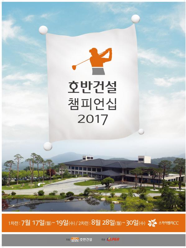 호반건설, KLPGA와 함께 '호반건설 챔피언십 2017' 개최