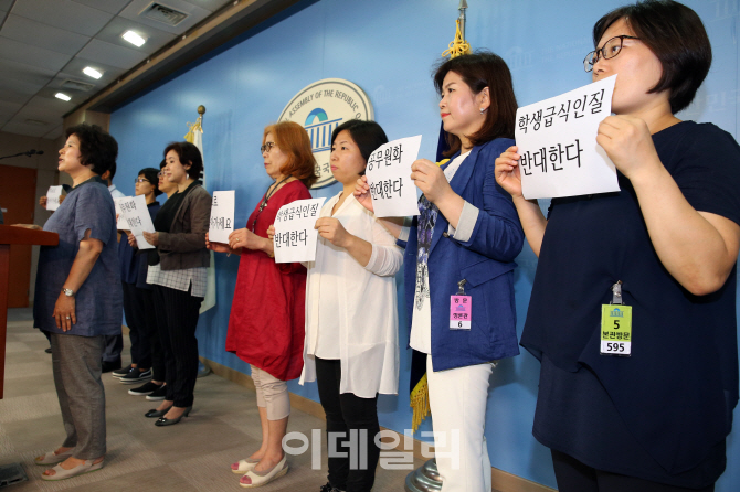 [포토]학교급식 비정규직의 공무원화 반대 기자회견