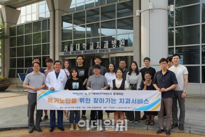[포토]미래에셋생명, 서울대 치과병원 공동 `찾아가는 치과 서비스`