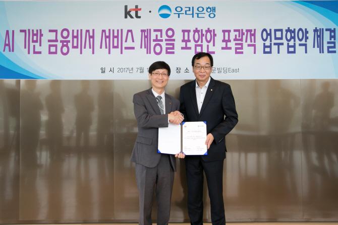 [포토]우리銀-KT, 인공지능 기반 금융비서 서비스 협력