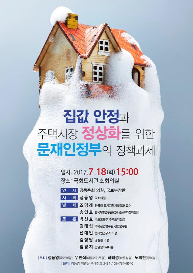 여야 4당 국회의원 공동 주최 18일 `집값 안정 정책 과제` 토론회