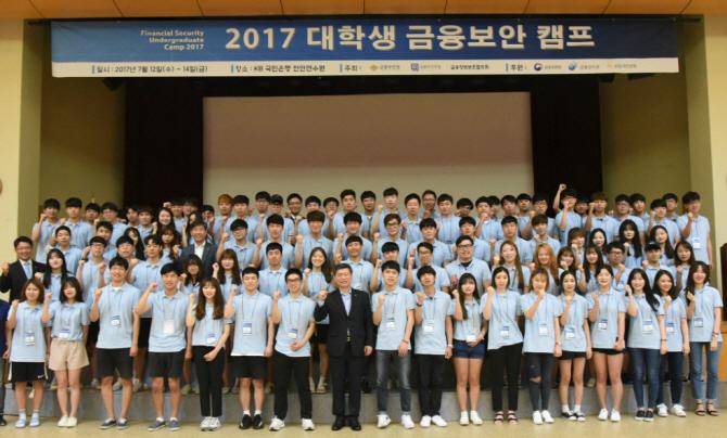 금융보안원, `2017 대학생 금융보안캠프` 행사