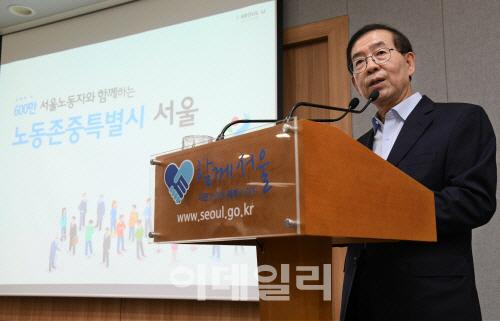 서울시 생활임금 2019년부터 1만원으로 인상