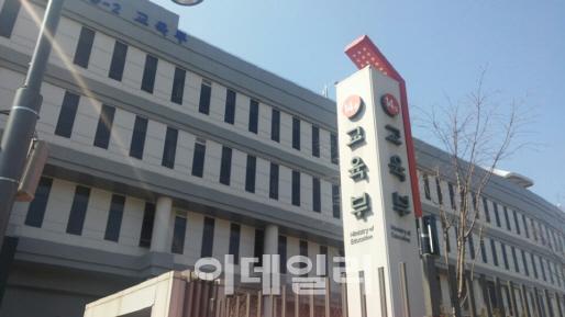 대입전형료 인하 압박 본격화…교육부 `실태조사 후 반환조치`