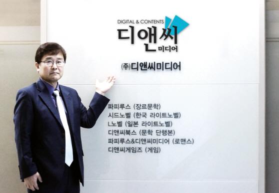 [인터뷰]신현호 디앤씨미디어 대표 `노블코믹스로 해외시장 공략`