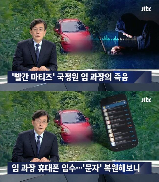 JTBC 뉴스룸, `국정원 마티즈 사건` 임과장 휴대폰 복원…내부감찰 정황 포착