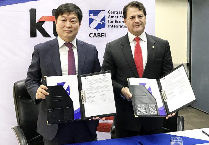 KT, 중미경제통합은행(CABEI)와 ICT 협력 맞손