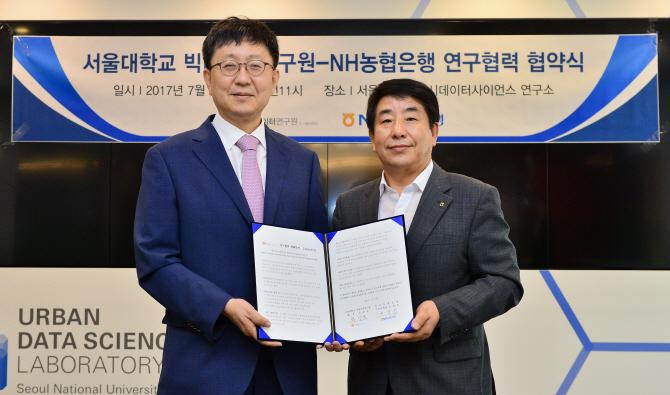 NH농협은행, 서울대 빅데이터연구원과 MOU 체결
