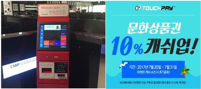 KG모빌리언스-한국문화진흥, 고객 감사 프로모션 진행