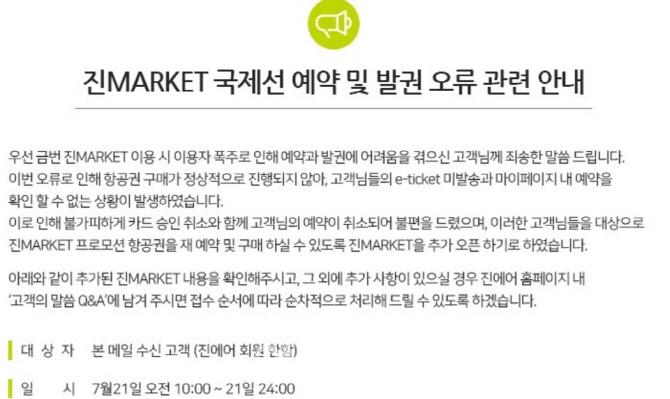 [단독]진에어, 최대 프로모션 `진마켓` 서버오류로 21일 재오픈