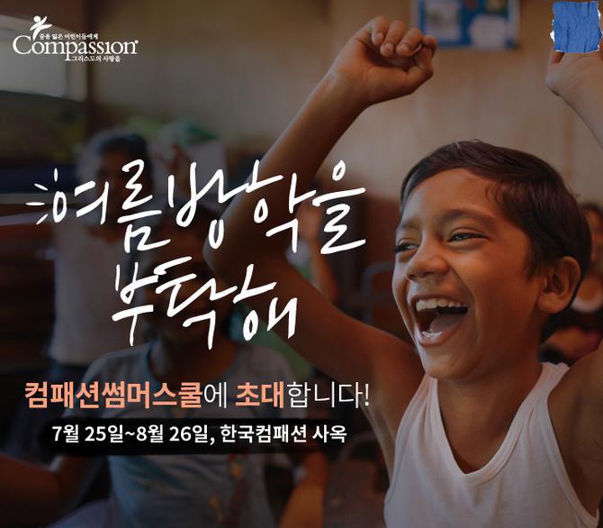 한국컴패션, 여름방학 기간 어린이 썸머스쿨 열어