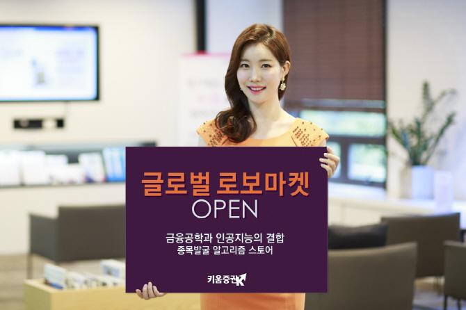 키움증권, 알고리즘 스토어 '글로벌 로보마켓' 오픈