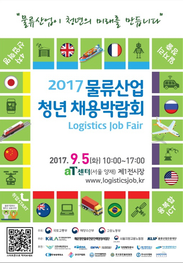 """""""물류산업이 청년 미래 만든다""""…9월 채용박람회 개최"""