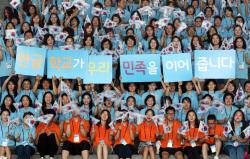 재외동포재단 주최, 2017 한글학교 교사 초청연수