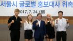 2017 서울시 글로벌 홍보대사 위촉식