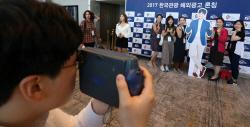 2017 한국관광 해외광고 론칭 및 홍보대사 위촉식
