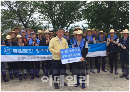 동일토건 임직원, 청주 수해복구 지원 구슬땀.. 성금 전달