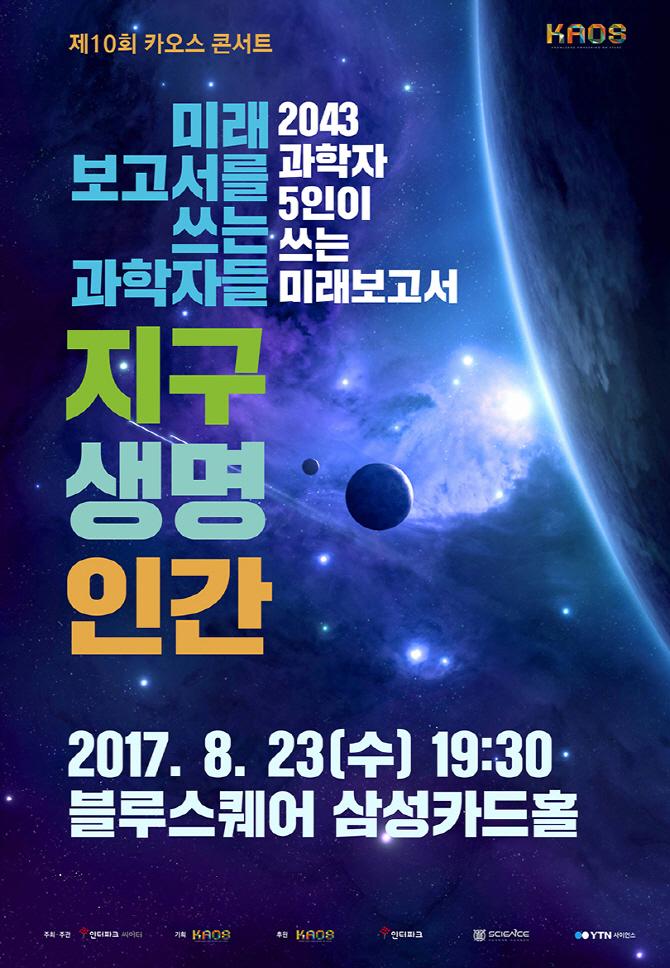 """""""초인류와 초지능이 가능할까?""""..8월 23일 미래보고서 콘서트"""
