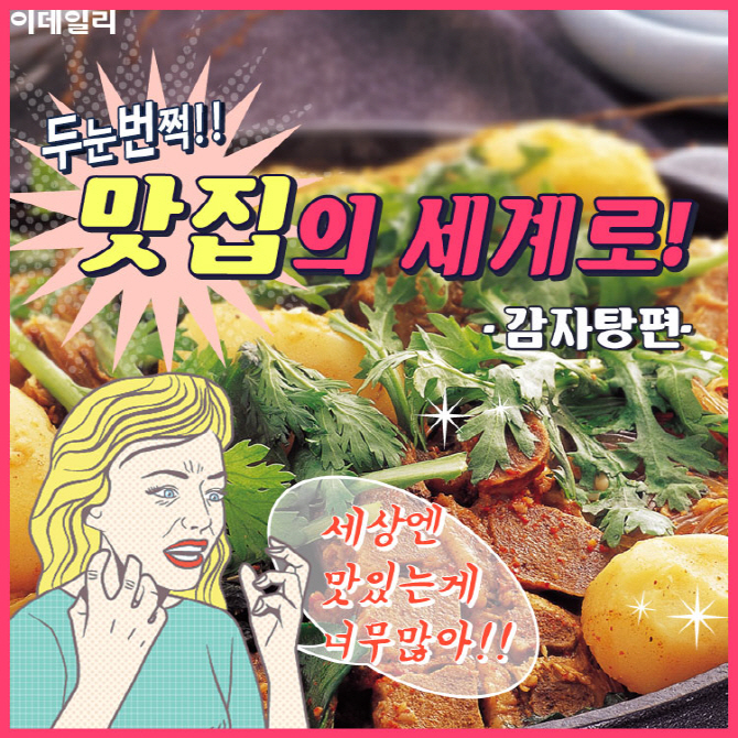 [카드뉴스] 두눈번쩍! 맛집의 세계로! - 감자탕편