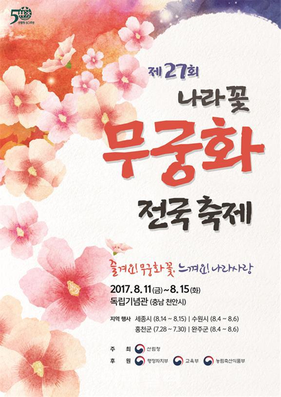 11~15일 충남 천안 독립기념관서 '제27회 나라 꽃 무궁화 전국축제'
