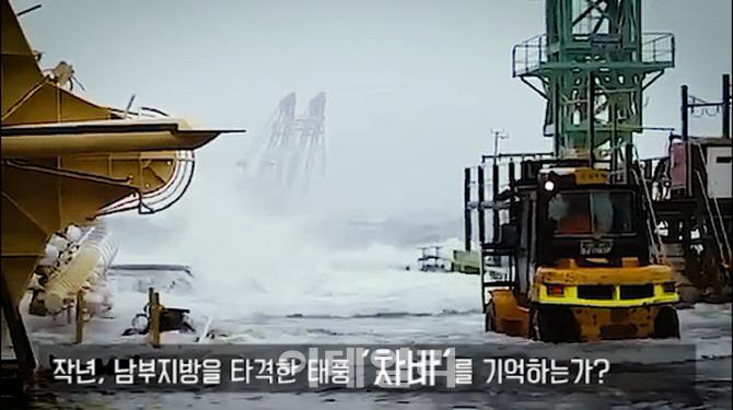 [영상] 초강력 태풍 `노루` 북상! `안오면 안되겠니?`