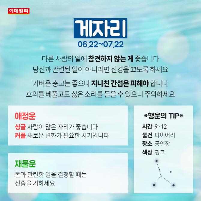 [카드뉴스] 8월 둘째 주 별자리 운세