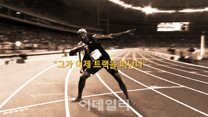 [영상] ′레전설′ 은퇴 무대 앞둔 우사인 볼트 `난 여전히 최고다`