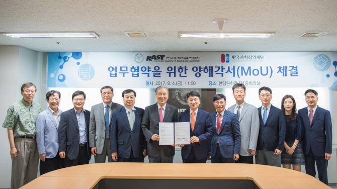 과학창의재단-과학기술한림원, '글로벌 협력' 업무협약