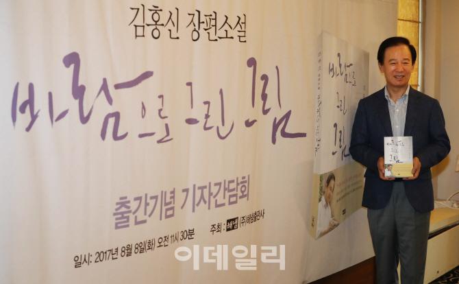 [포토]새 장편소설 `바람으로 그린 그림` 소개하는 김홍신 작가
