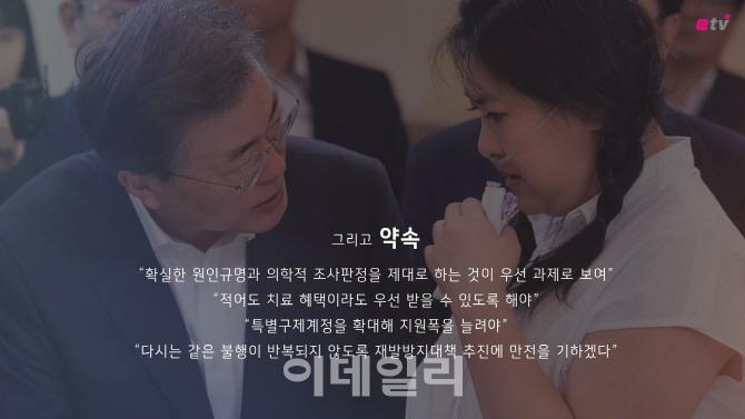 [영상] `아직 끝나지 않은 참사` 文대통령, 가습기살균제 피해자 만나 위로