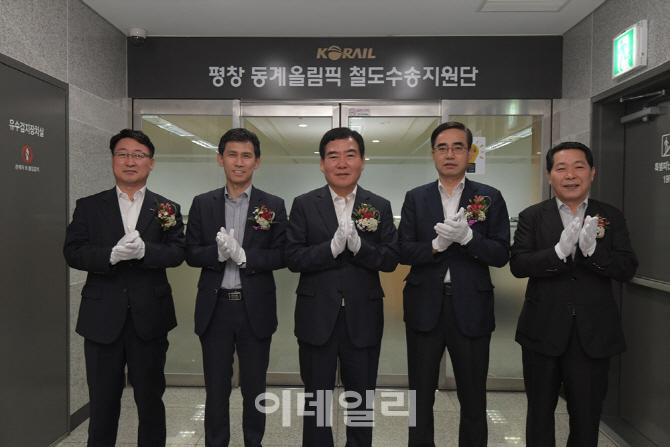 코레일, 평창동계올림픽 철도수송지원TF 출범..`모든 역량 집중`