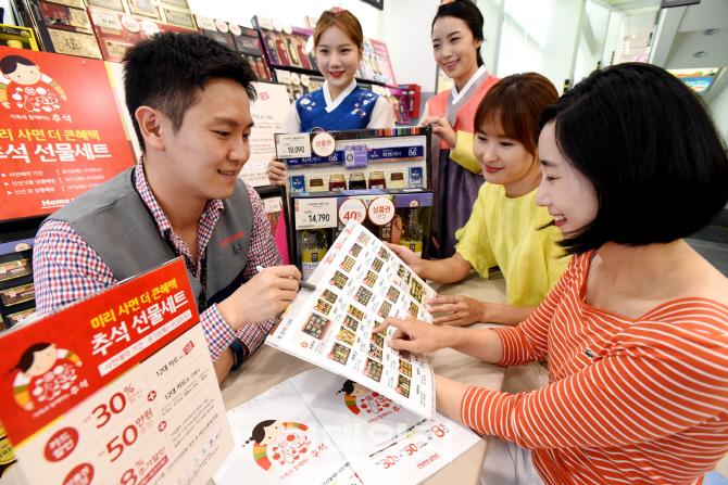 [포토] 추석선물세트 사전예약판매