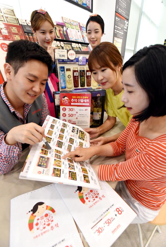 [포토] 홈플러스, 추석선물세트 사전예약판매