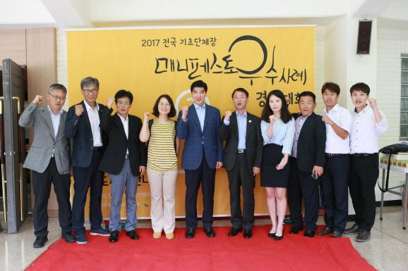 강동구, '성내2동 성안마을 도시재생' 매니페스토 최우수상 수상