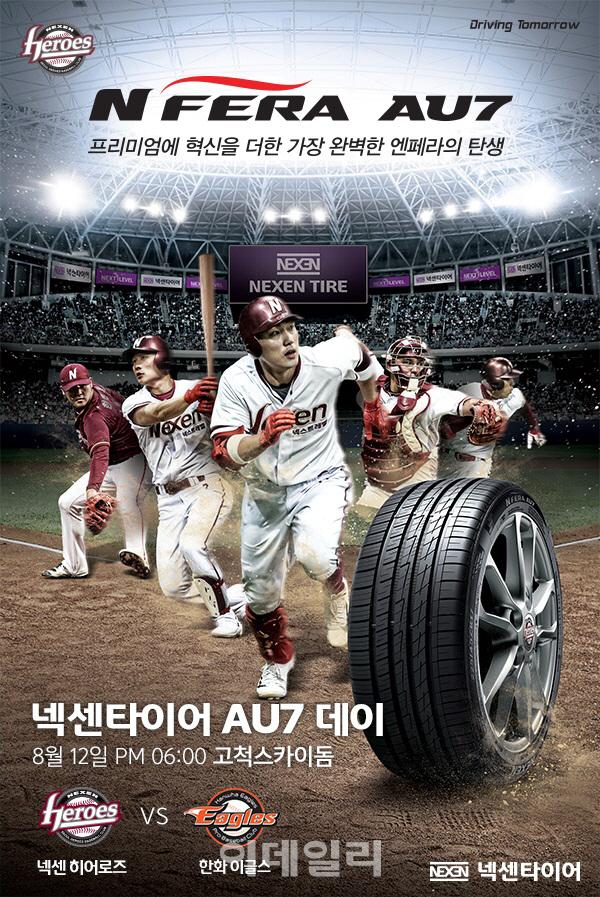 넥센타이어, 고척돔구장에서 'AU7데이' 행사 개최
