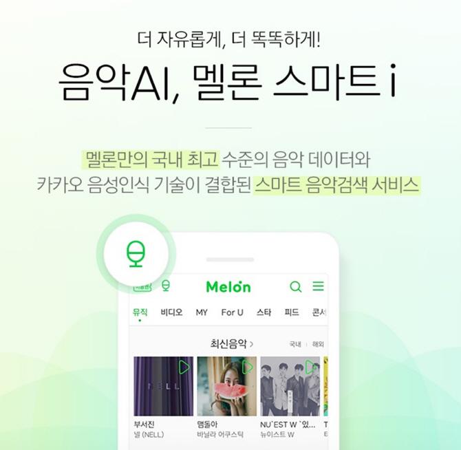 네이버·카카오 AI 전쟁은 '음악 서비스'부터