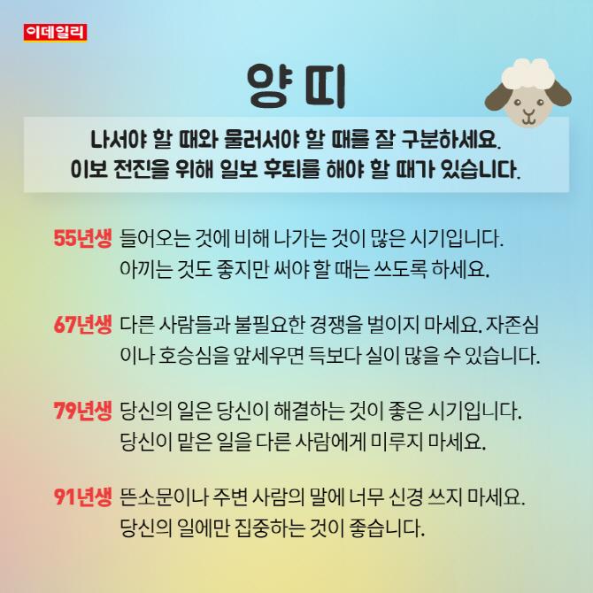 [카드뉴스] 8월 셋째 주 띠별 운세