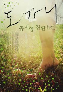공지영 소설 `도가니` 100쇄 돌파…83만부 팔려