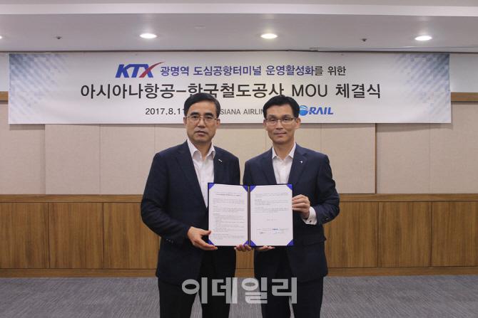 KTX광명역 도심공항터미널에 아시아나항공 입점 확정