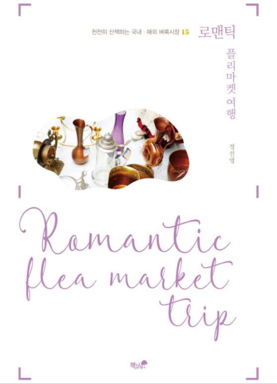 [신간]로맨틱 플리마켓 여행