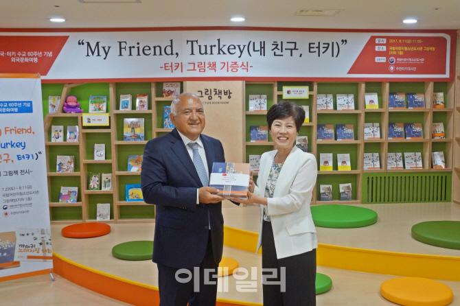 [포토] 터키대사관 국립어린이청소년 도서관에 그림책 기증