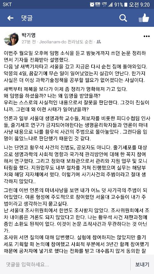 """박기영 """"마녀사냥 희생물 됐다""""..무작위 적폐청산 분위기에 경고"""