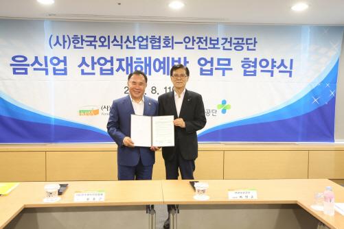 한국외식산업협회, 안전보건공단과 MOU